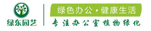 上海绿东园艺有限公司